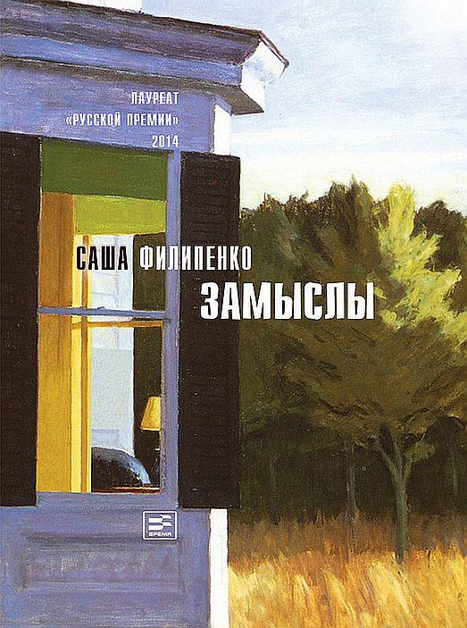 Saša Filipenko: Zamysly